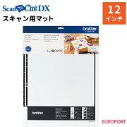 スキャンカットDX専用 スキャン用マット12インチ 305×305mm(BRZ-CADXMATS12)データをスキャンする際の必需品!ScanNCut DX対応 繰り返し使える