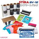ステカ SV-12 STIKA 小型 カッティングマシン ~25cm幅 コンプリートパック【SV12-COP-P3】ローランドDG社製 | カード決済対応 | 送料無料 | 即納OK!在庫