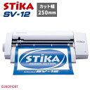 ステカ SV-12 STIKA 小型 カッティングマシン 〜25cm幅 機械本体特別価格【SV12-TAN】ローランドDG社製 | カード決済対応 | 送料無料 |..