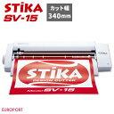 ステカ SV-15 STIKA 小型 カッティングマシン 〜34cm幅 機械本体特別価格【SV15-TAN】ローランドDG社製 | カード決済対応 | 送料無料 |..