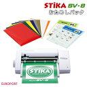 ステカ SV-8 STIKA 小型 カッティングマシン 〜16cm幅 おためしパック【SV8-OTA-PAC2】ローランドDG社製 | カード決済対応 | 送料無料 ..
