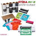 ステカ SV-8 STIKA 小型 カッティングマシン 〜16cm幅 コンプリートパック オリジナル色見本付き【SV8-COP-P3】ローランドDG社製 | カード決済対応 | 送料無料 |即納OK!在庫