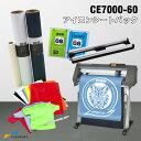 中型カッティングマシン CE7000-60 アイロンシートセット 〜603mm幅 グラフテック 【CE7060-IR】