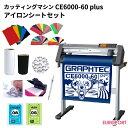 カッティングマシングラフテック CE6000-60 Plus アイロンシートセット【CE6060P-IR】