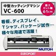 ★ムトウ社製中型カッティングマシン VC-600[最大カット幅610mm]