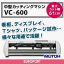 ★ ムトウ社製中型カッティングマシン VC-600[最大カット幅610mm]