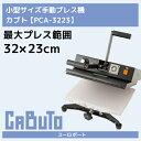 手動式小型アイロンプレス機カブト PCA-3223