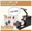マグカップ用アイロンプレス機ミヤマ【PY-2210】