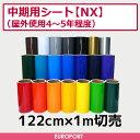 中期用カッティング用シート 屋外使用4〜5年程度(122cm×1m切売)NX-C
