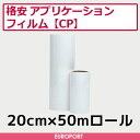 [Point5倍] 12/10_00:00 〜 23:59 格安アプリケーションシート(リタックシート/転写シート)(20cm×50mロール)CP-12S