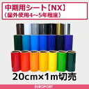 中期用カッティング用シート 屋外使用4〜5年程度(20cm×1m切売)NX-SC