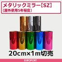 カッティング用シート メタリックミラー 屋外使用5年程度(20cm×1m切売)SZ-SC