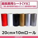 超長期用カッティング用シート(20cm×10mロール)YX-S (白・黒)