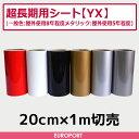 [Point5倍] 12/10_00:00 〜 23:59 超長期用カッティング用シート(20cm×1m切売)YX-SC (カラー)