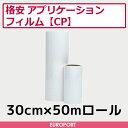 [Point5倍] 12/10_00:00 〜 23:59 格安アプリケーションシート(リタックシート/転写シート)(30cm×50mロール)CP-12W