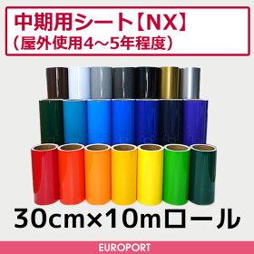 中期用シート【30cm×10mロール】NX-W
