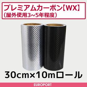 �ץ�ߥ��५���ܥ��30cm×10m�?���WX-W