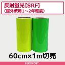 カッティング用反射蛍光シート 屋外使用1〜2年程度(60cm×1m切売)SRF-FC