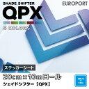 シェイドシフター 屋外使用3年程度(20cm×10mロール)QPX-S