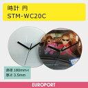 昇華転写用無地素材 時計 円 STM-WC20C-C[1個]