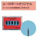 ローランドDG社製カッティングマシン対応ユーロポートオリジナル標準替刃(5本入)