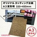 A3変形判 カッティング台紙(320×450mm) 繰り返し使える 粘着付き 余ったシート端材のカットや切り抜きに