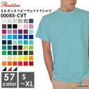 ヘビーウェイトTシャツ Printstar プリントスター 無地 00085-CVT   無地Tシャツ   5.6oz   S〜XLサイズ  