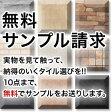 タイル サンプル 送料無料!サンプルを<商品0円>にてお送りします。到着後にレビューをお願いします!!