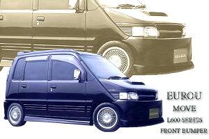EUROUムーヴ L600S/L610S/L602Sフロントバンパー
