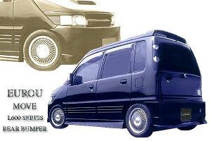 EUROUムーヴ L600S/L610S/L602Sリアバンパー