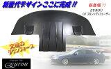 ロードスター エアロパーツ GTフロントディフューザー NA8C NB8C NA6CE NB6C