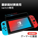 Nintendo Switch アンチグレア 保護フィルム 反射防止 指紋防止 ニンテンド スイッチ