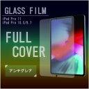 iPad Pro 11インチ/iPad Pro12.9インチ/iPad Pro 10.5/9.7 ガラスフィルム アンチグレア 強化保護フィルム サラサラ 反射防止 硬度9H 厚さ超薄0.33mm 撥油性 指紋防止