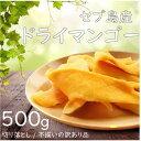 【数量限定】ドライマンゴー 500g セブ島産 送料無料 切...