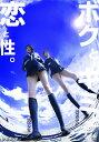 「ボクとキミと恋と性。」/ 東堂りさ・櫻あみか/DVD/