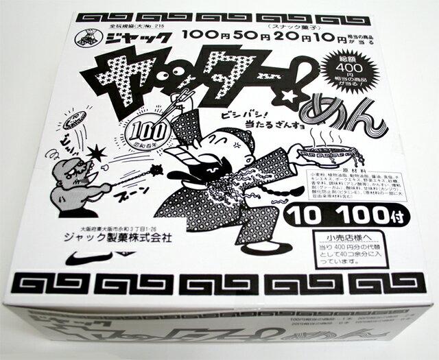 10円 ヤッターメン 100付【駄菓子】の紹介画像2
