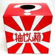 【紙製 折りたたみ式】抽選箱(大)
