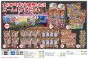 大江戸!花火夏祭りだ!どーん!!プレゼント 100名様用(コード21439/25500)