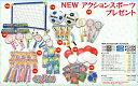 NEWアクションスポーツプレゼント 50名様用(コード21367/13800)