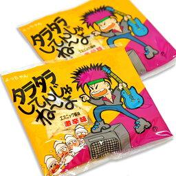 50円 <strong>タラタラしてんじゃねーよ</strong> 20入【駄菓子】