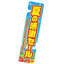 楽天販促イベント屋のぼり 夏の感謝セール 180×45cm [夏・バーゲン・売り出し・ディスプレイ・装飾・飾り] /メール便可