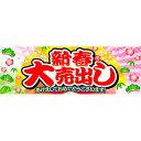 正月装飾パラポスター(10枚) 新春大売出し W90×30c...