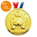立体ゴールドメダル直径10cm ライオン / 運動会 表彰 景品