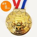 立体ゴールドメダル直径8cm ライオン / 運動会 表彰 景品