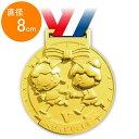 立体ゴールドメダル直径8cm フレンズ / 運動会 表彰 景品