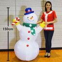 クリスマスエアブロー装飾 スノーマン H150cm×W75cm / ディスプレイ エアブロウ 雪だるま