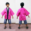 無地カラーハッピ子供用 【ピンク】 130cm・140cm