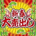 正月装飾テーマポスター(10枚) 新春大売出し W38cm ...