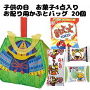 BIGなお菓子抽選会イベントセット景品セット(50名様用)
