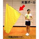 中旗用・特大用木製ポール 1.8m 3本組 [大型商品]